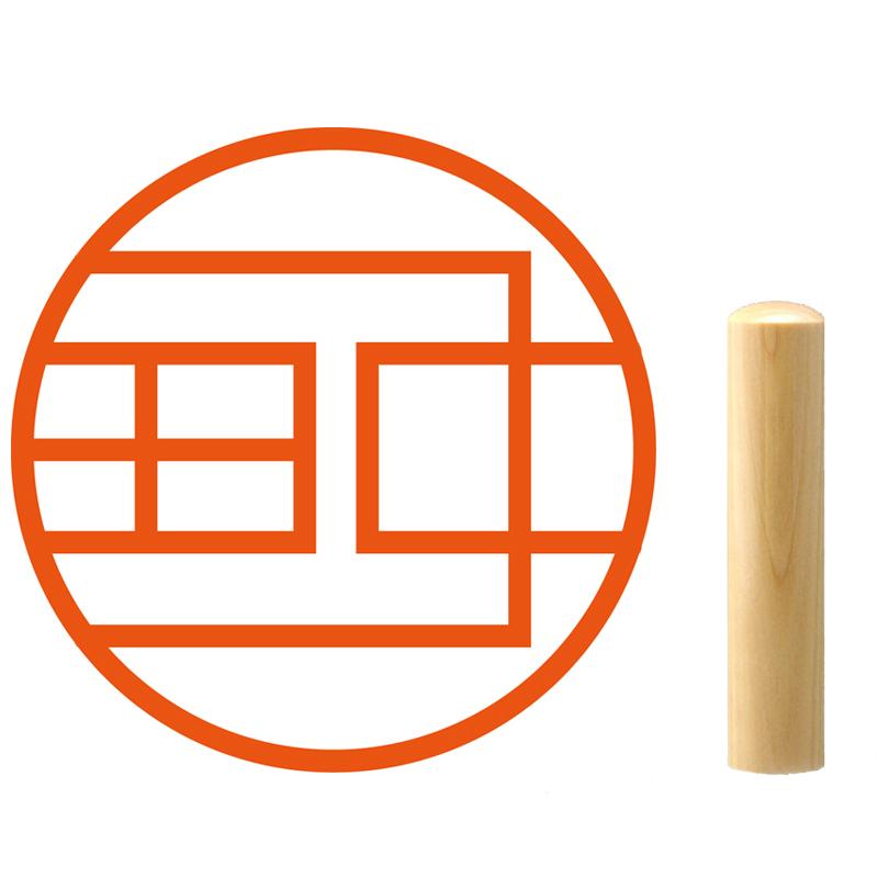 [GRAPH印] 高級柘 / 銀行印 TYPE(グラフハンコ×つげ 12mm) - 画像1