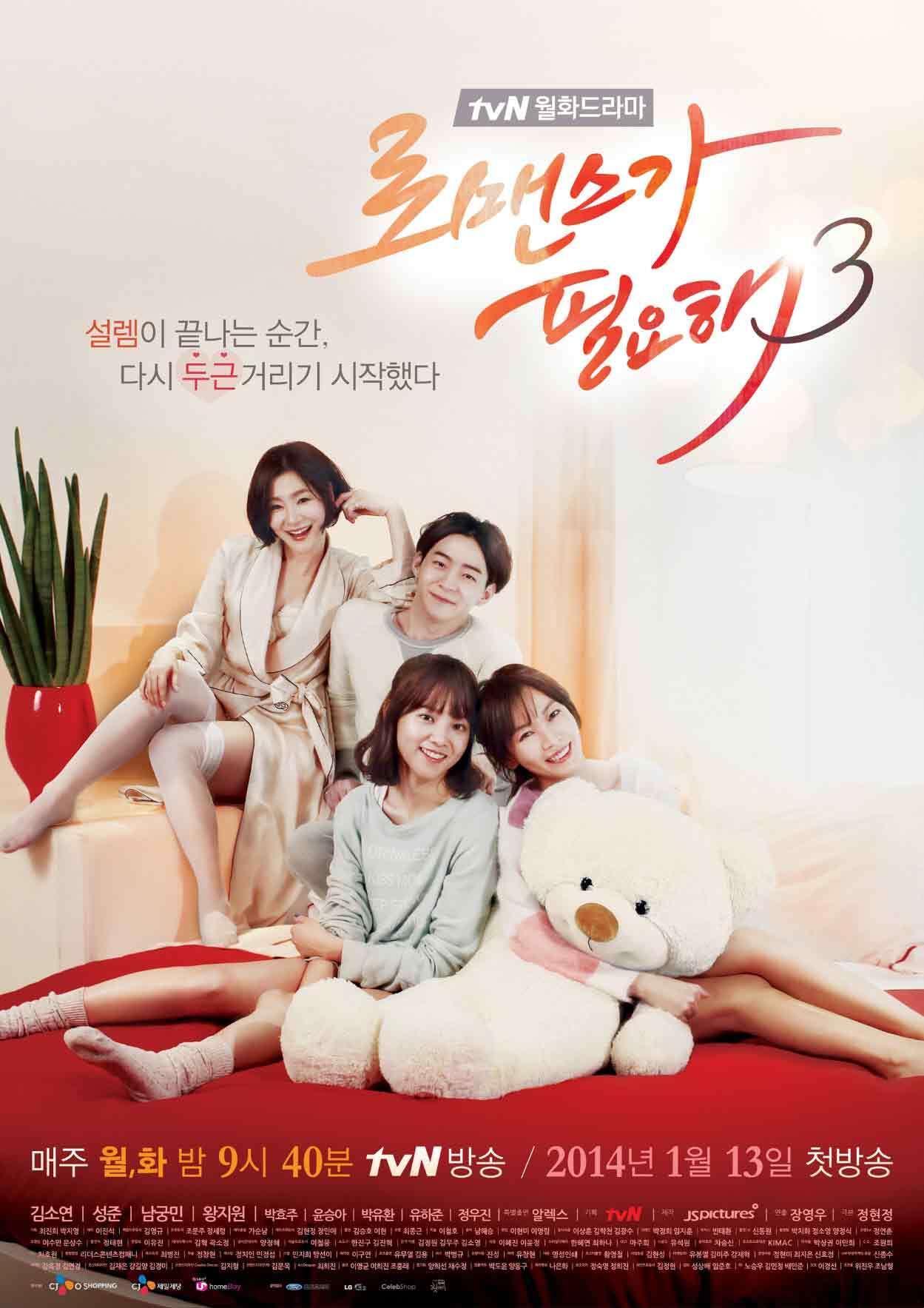 ☆韓国ドラマ☆《ロマンスが必要1・2・3セット》DVD版 送料無料!