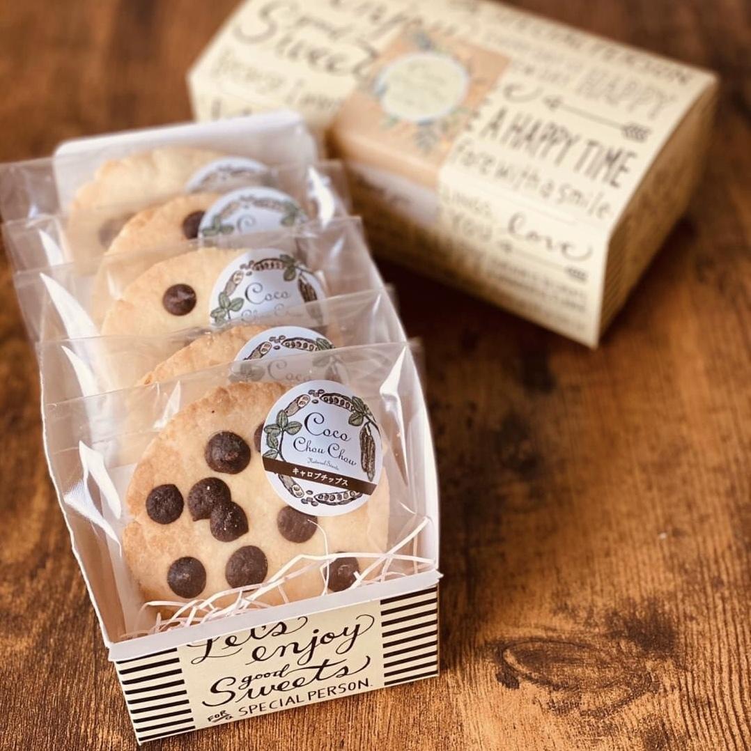 キャロブチップスクッキー(5枚)※ 卵・バター・乳・小麦粉・白砂糖不使用 ヴィーガン&グルテンフリー!
