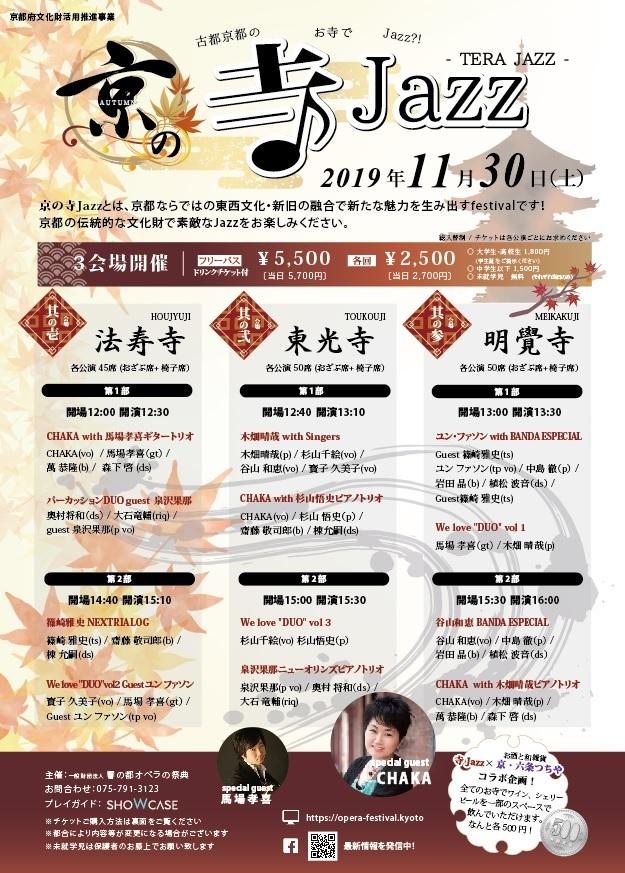 【11/30】京都 寺Jazz チケット