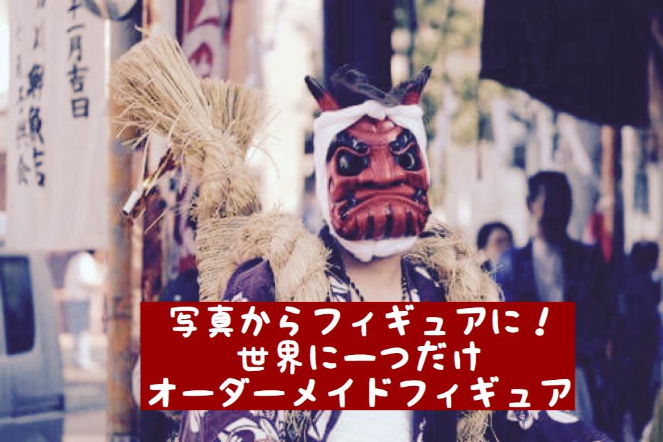 !オーダーメイド!ヤブフィギュア手のひらサイズ【製作期間必須】