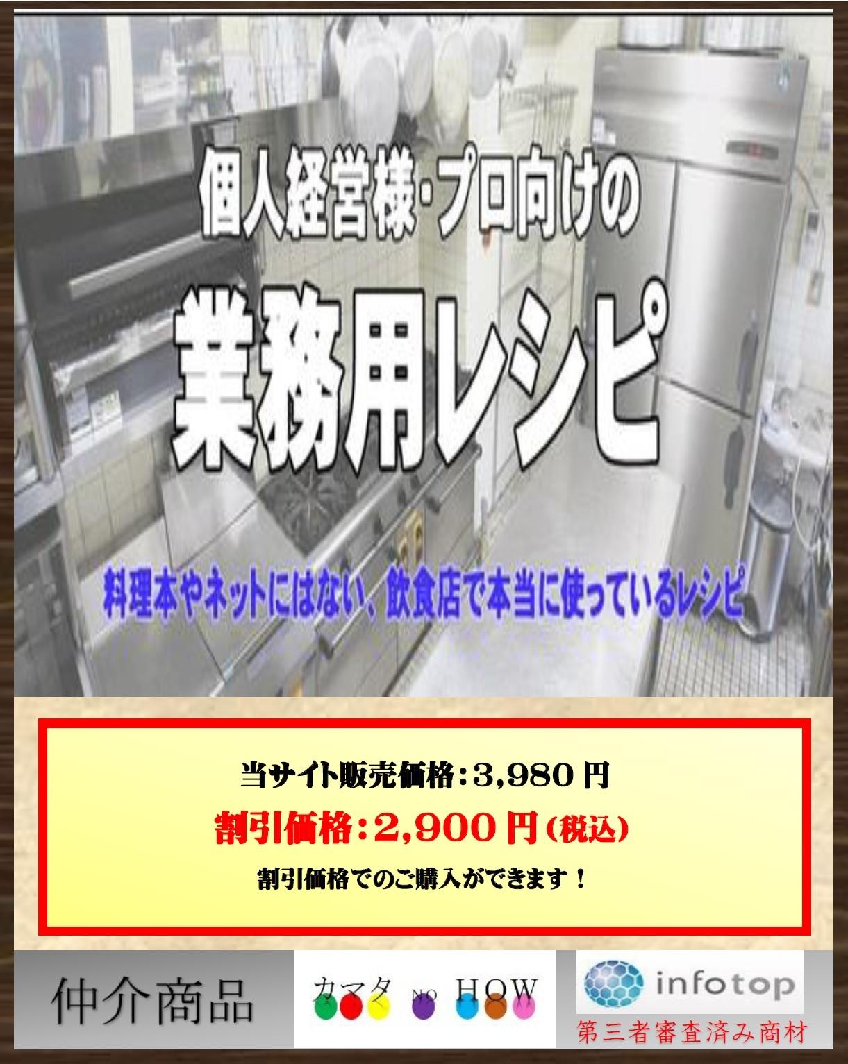 美味しいごはん★業務用レシピ(予定数量分終了)次回販売未定