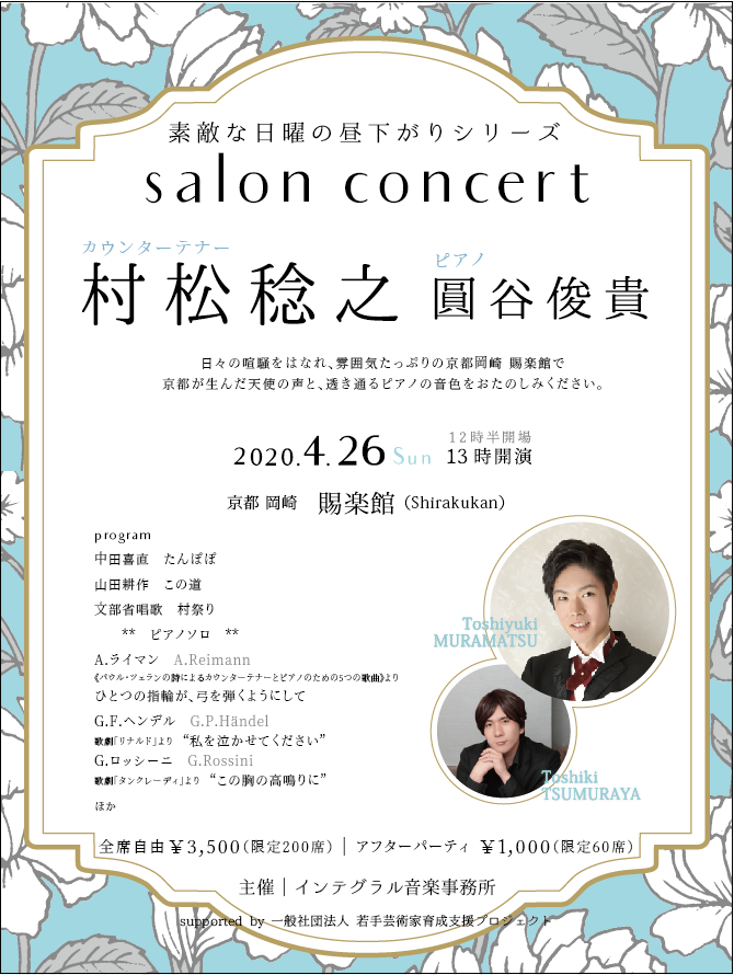 【4/26】京都 salon concert 《アフターパーティ付》カウンターテナー 村松稔之 × ピアノ 圓谷俊貴