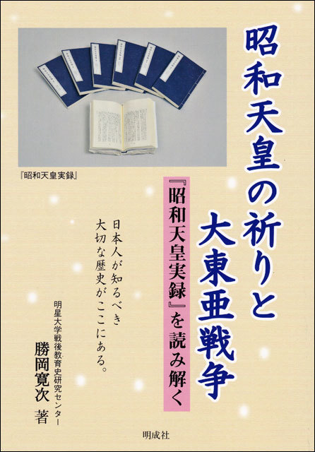昭和天皇の祈りと大東亜戦争―『昭和天皇実録』を読み解く