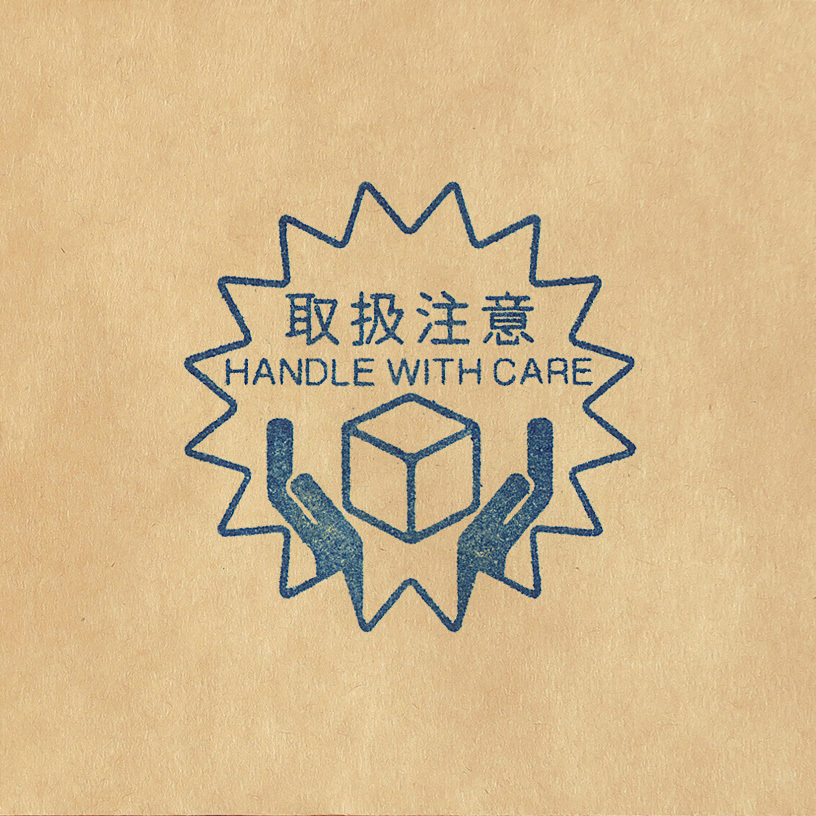 ゴム印「取扱注意 HANDLE WITH CARE」