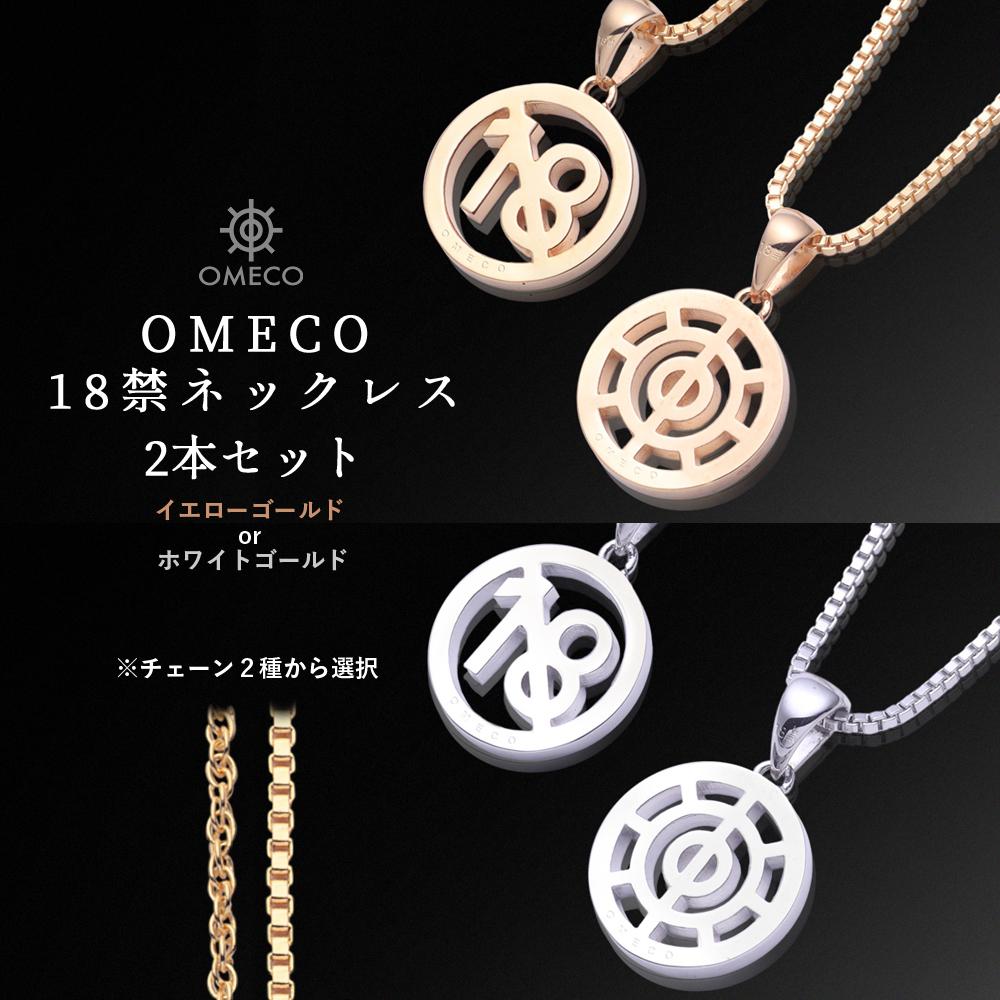 K18GP OMECO ネックレス 18禁&オメコ 2本セット 2デザイン2カラー(イエローゴールド or ホワイトゴールド)※チェーン2種から選択可