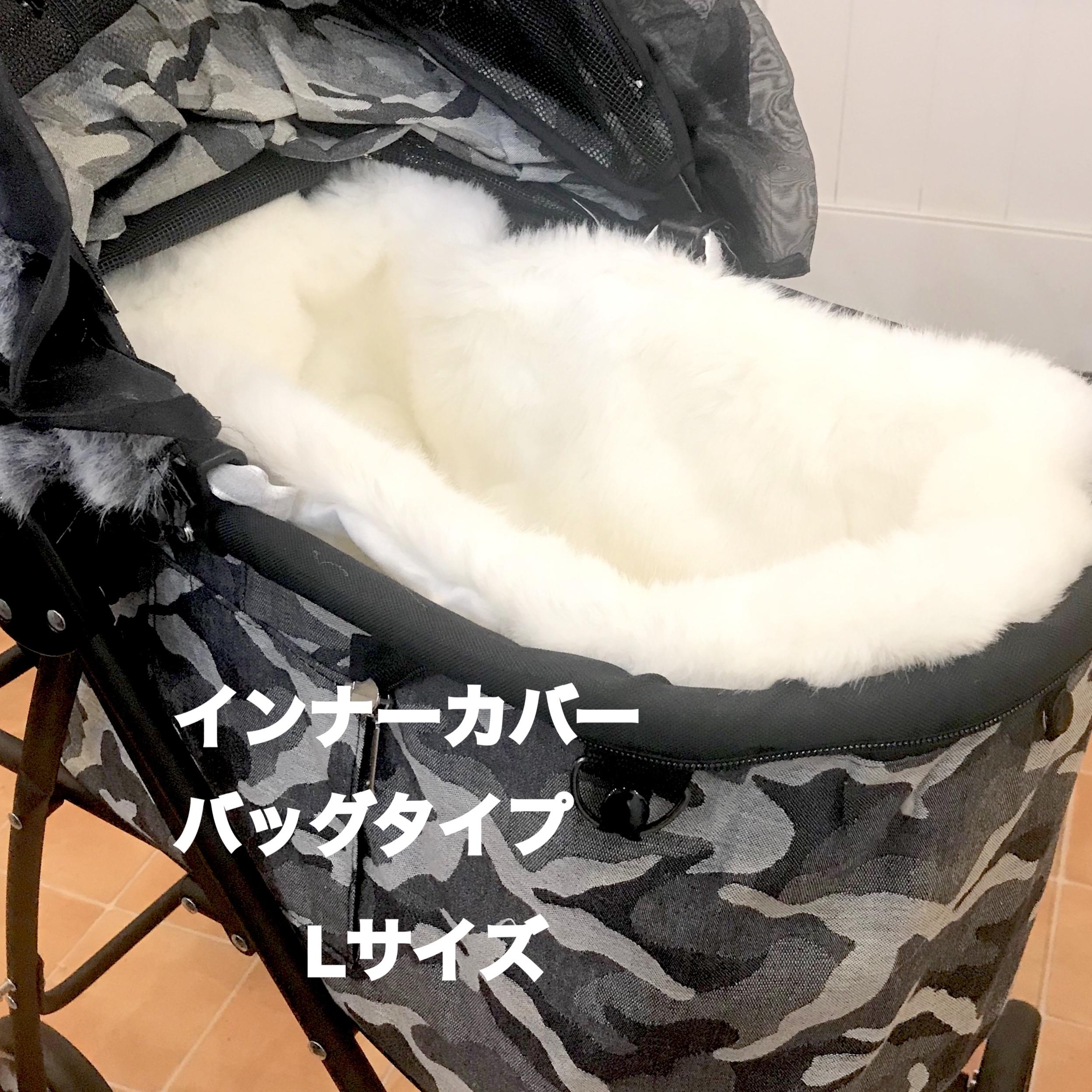 《ゴージャスファーのインナーカバー&マットセット》インナーバッグタイプ  ファー  L①サイズ