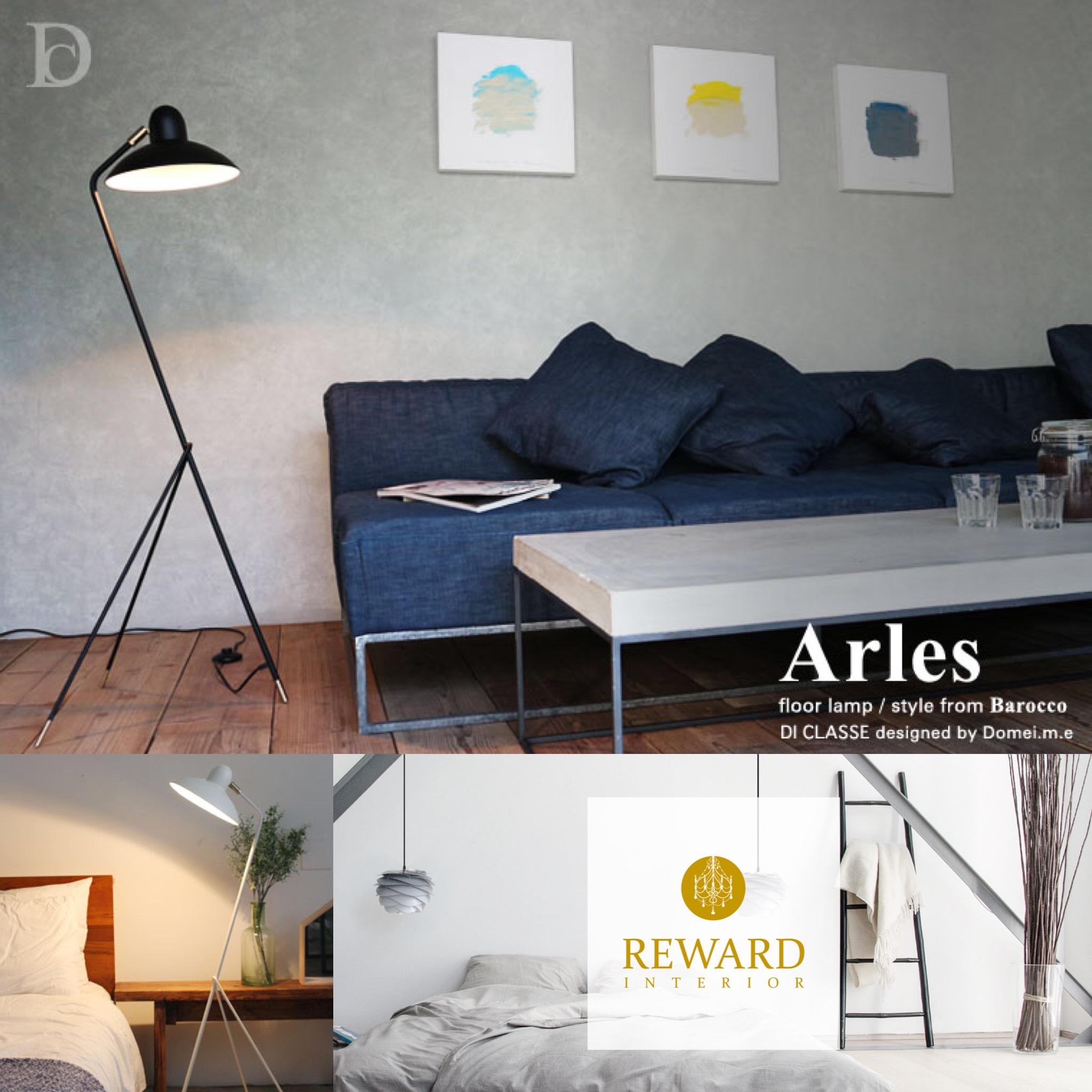 照明 Arles フロアライト DI-CLASSE 全2色