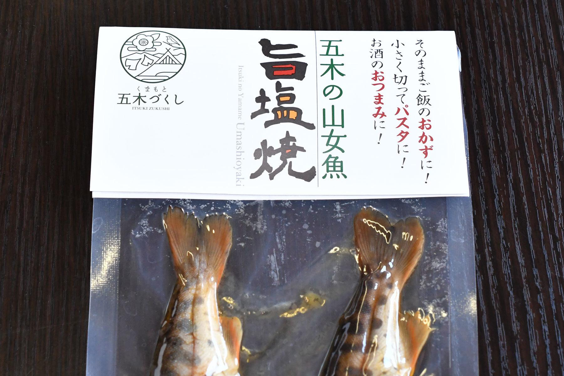 五木の山女魚 旨塩焼 - 画像2