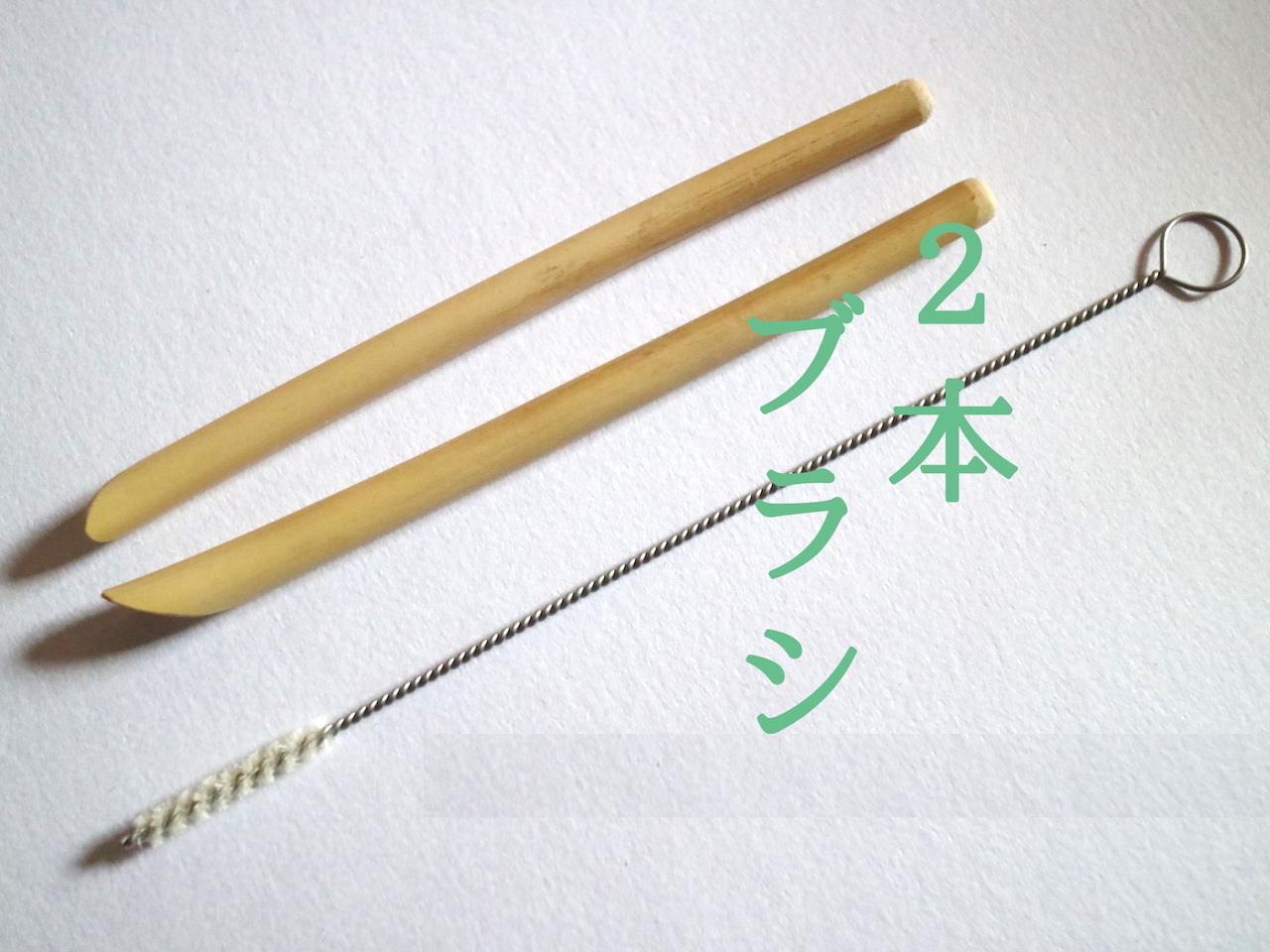 子供竹ストロー12cm_レ先(2本とブラシセット)