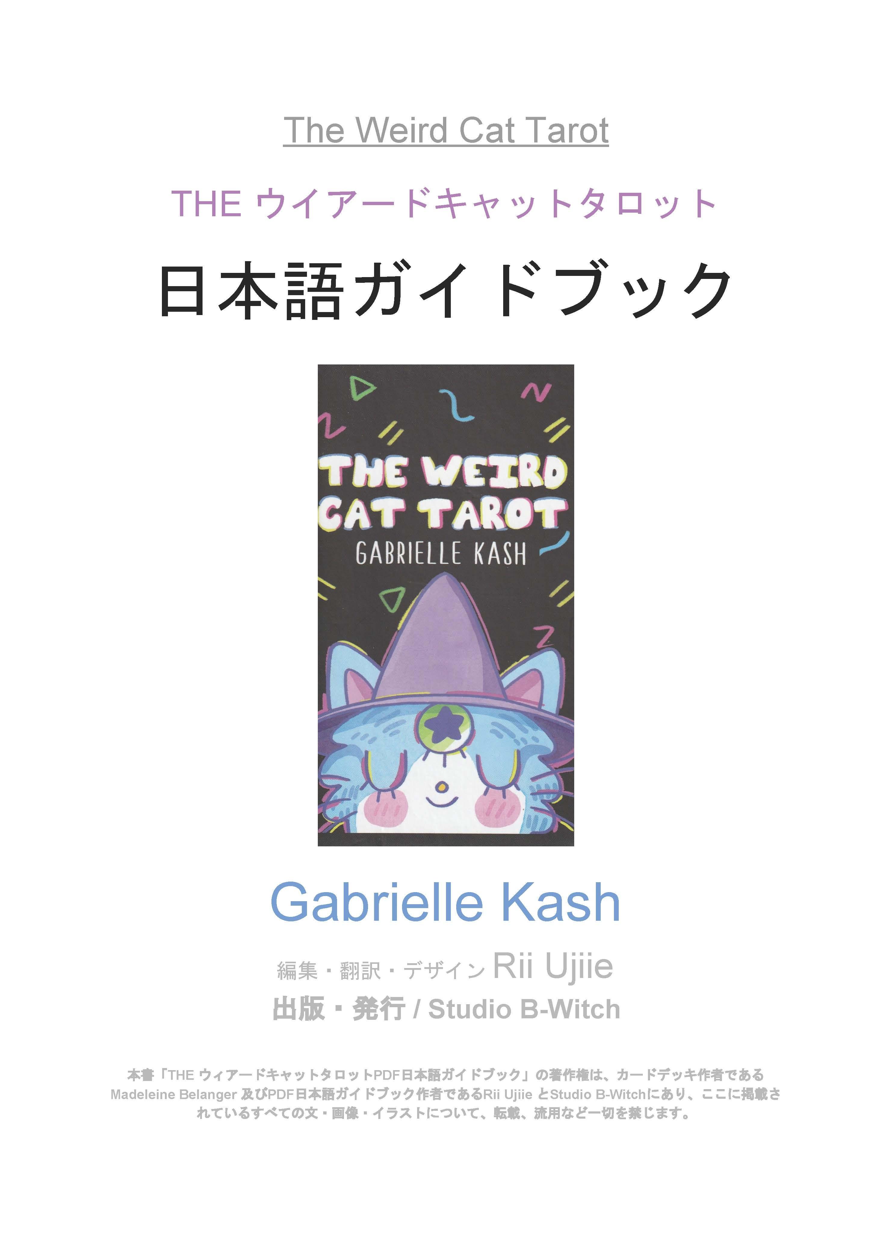 THE ウィアードキャットタロットカード<PDF日本語ガイドブック付>