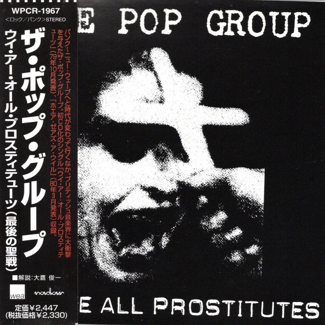 【CD・国内盤】ザ・ポップ・グループ / ウイ・アー・オール・プロスティテューツ(最後の聖戦)