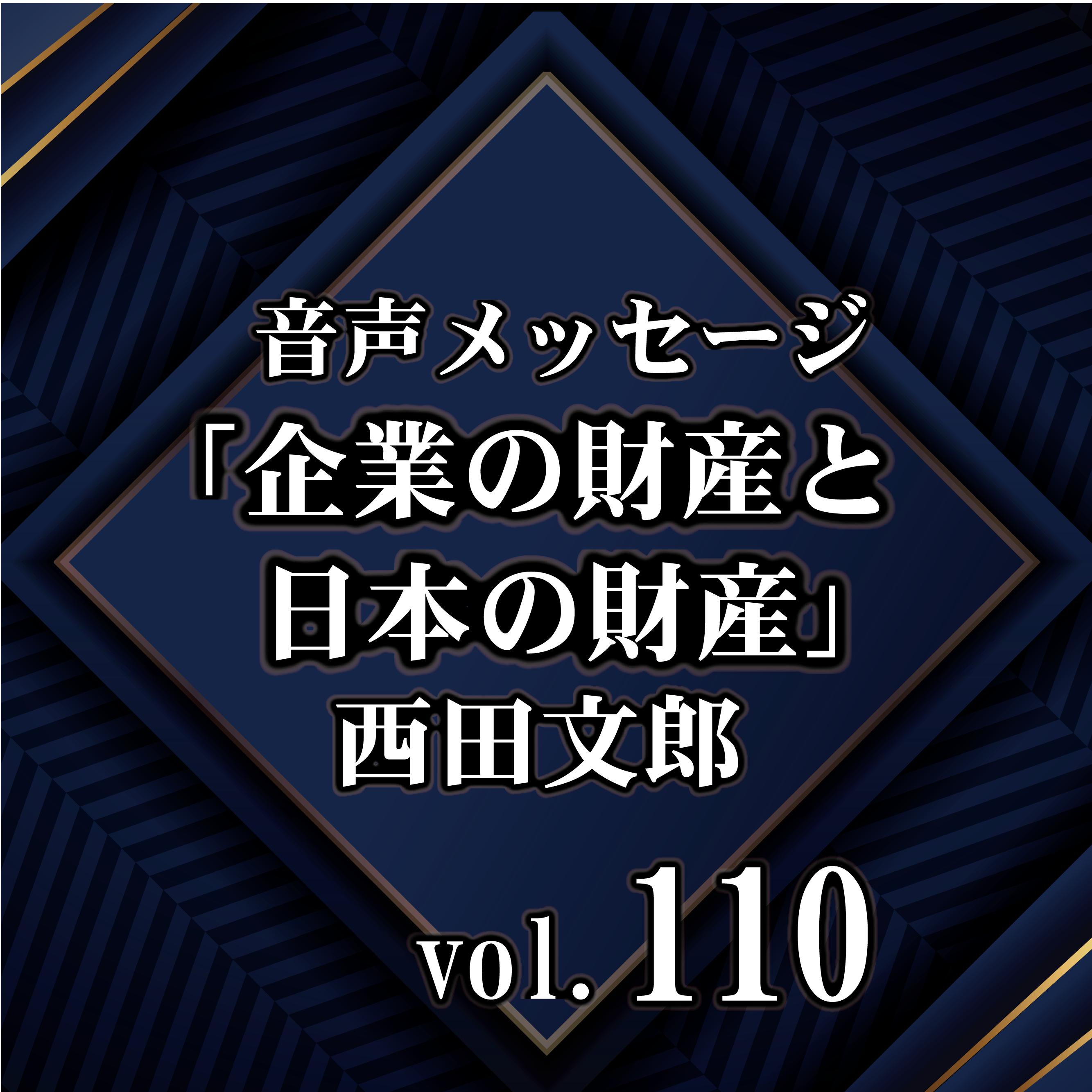 西田文郎 音声メッセージvol.110『企業の財産と日本の財産』