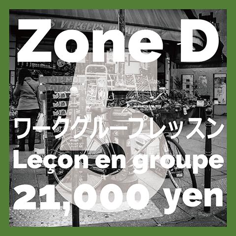 ワークグループレッスン(ゾーンD)…5名