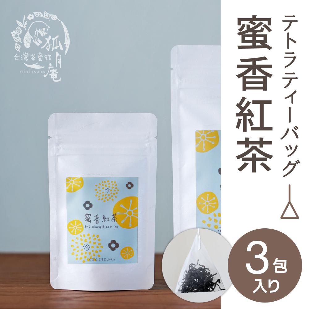 蜜香紅茶/ティーバッグ 3包