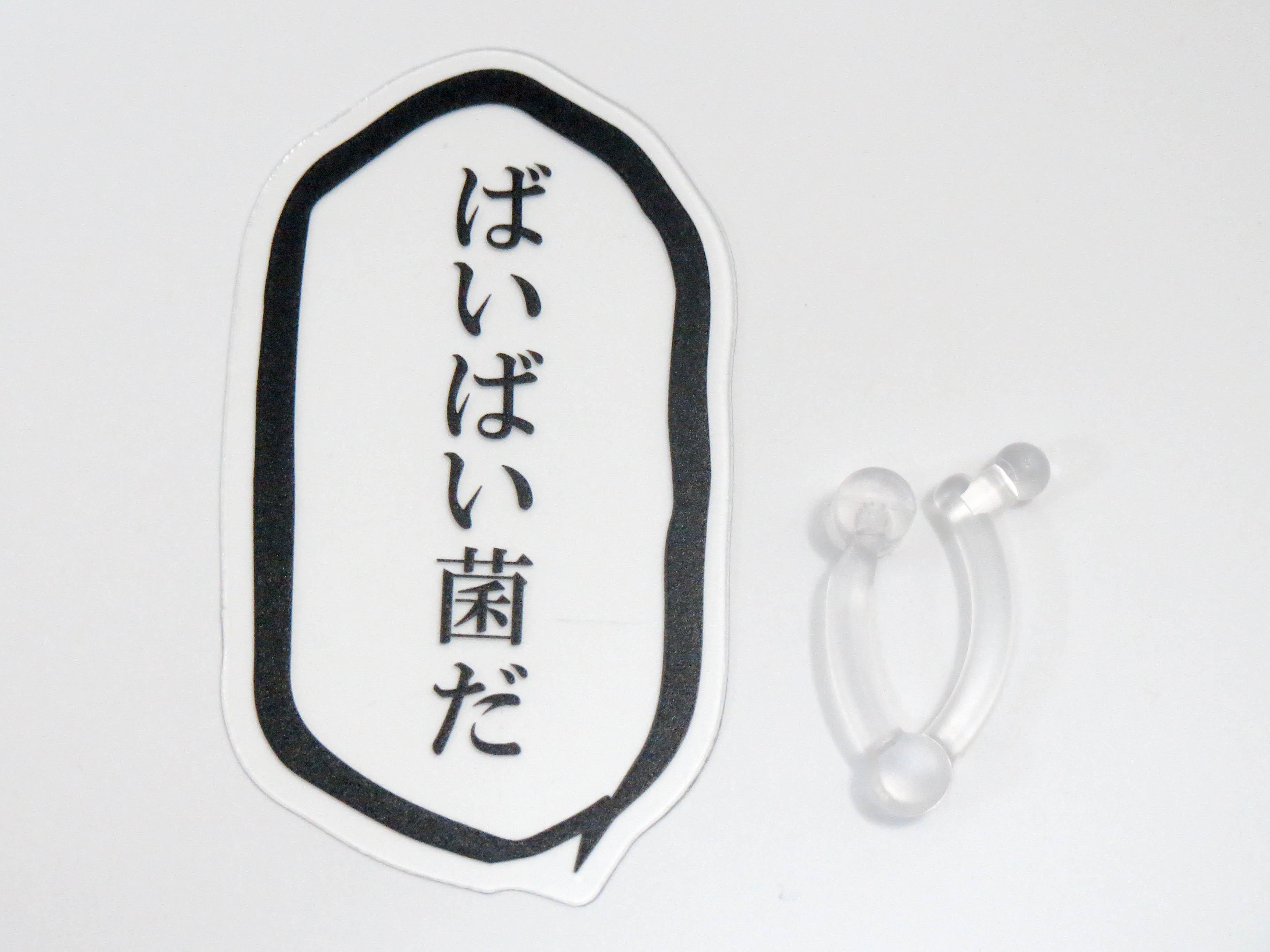 【979】 白血球(好中球) 小物パーツ 吹き出しプレート ねんどろいど
