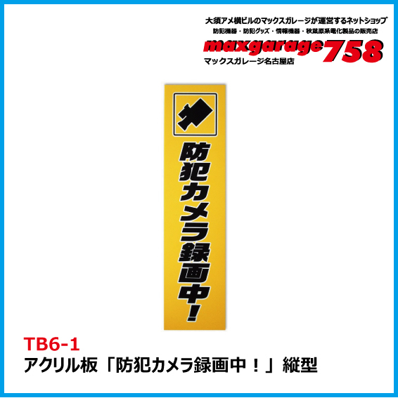アクリル板「防犯カメラ録画中!」縦型 TB6-1