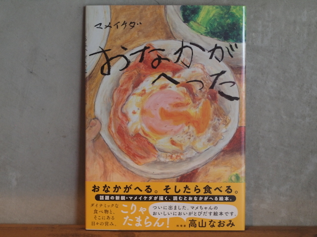 BOOKS YAMAMOTO 本とコーヒーのセット ー『おなかがへった』マメイケダ