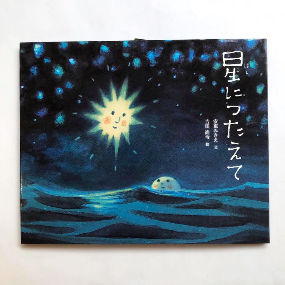 吉田尚令 絵本「星につたえて」