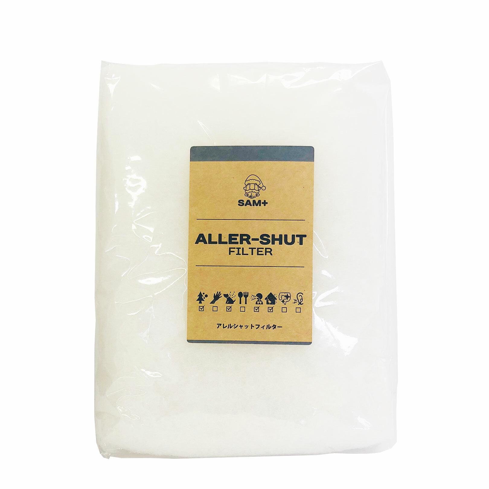 アレル・シャット・フィルター|花粉・ウィルス対策