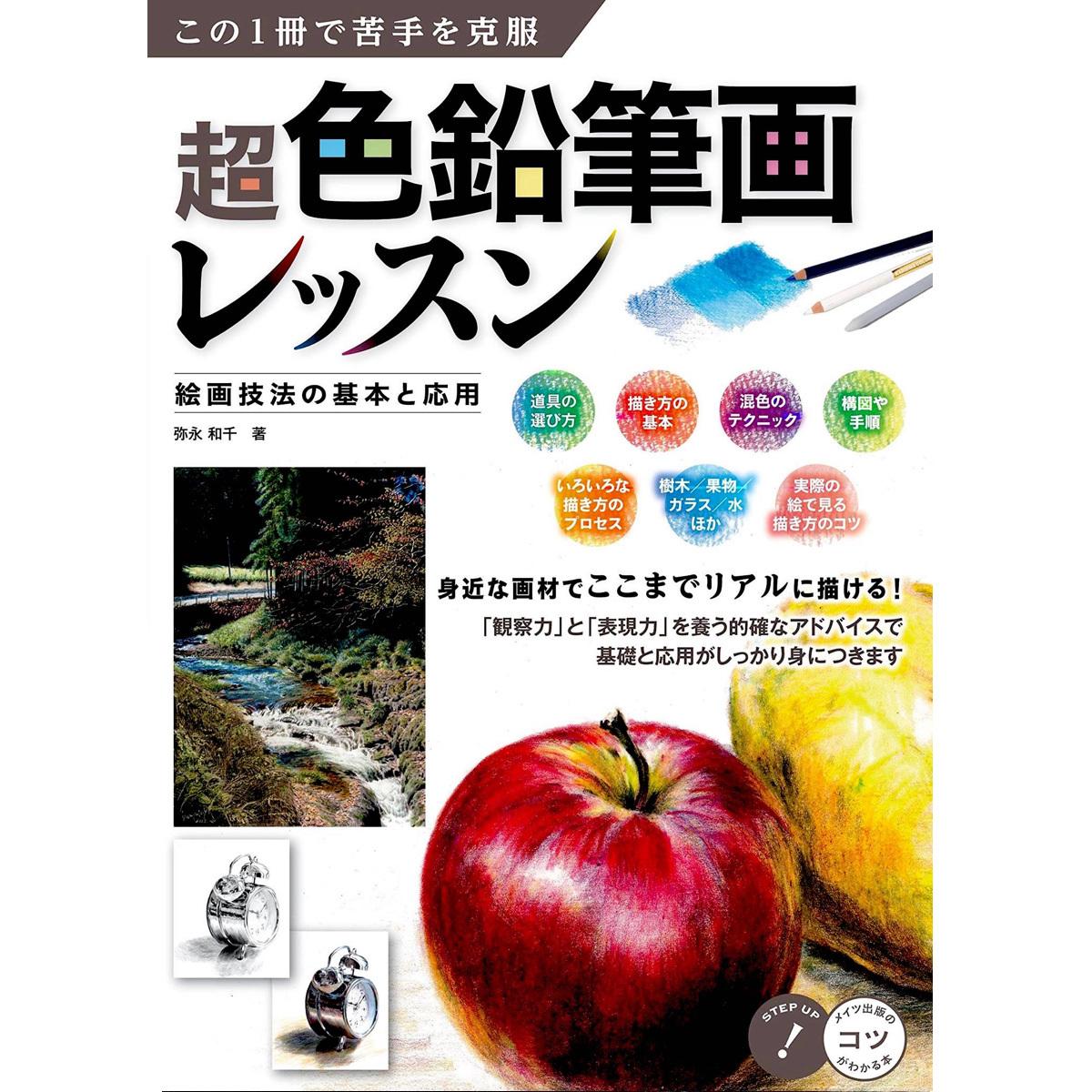 書籍「超色鉛筆画レッスン 絵画技法の基本と応用」