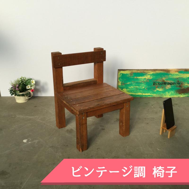 ビンテージ調 椅子ミニ - 画像1