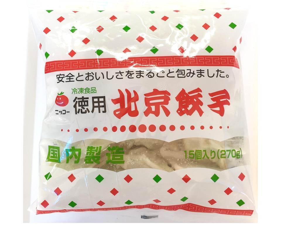 冷凍徳用北京餃子270g(15個入り) - 画像3