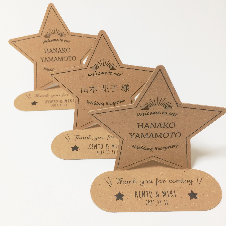 星の形の席札★ゲストの名入れ可 5枚 クラフト紙