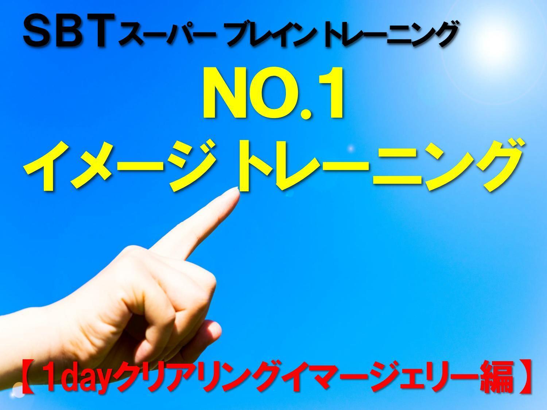 NO.1イメージトレーニング(1dayクリアリングイマージェリー編)