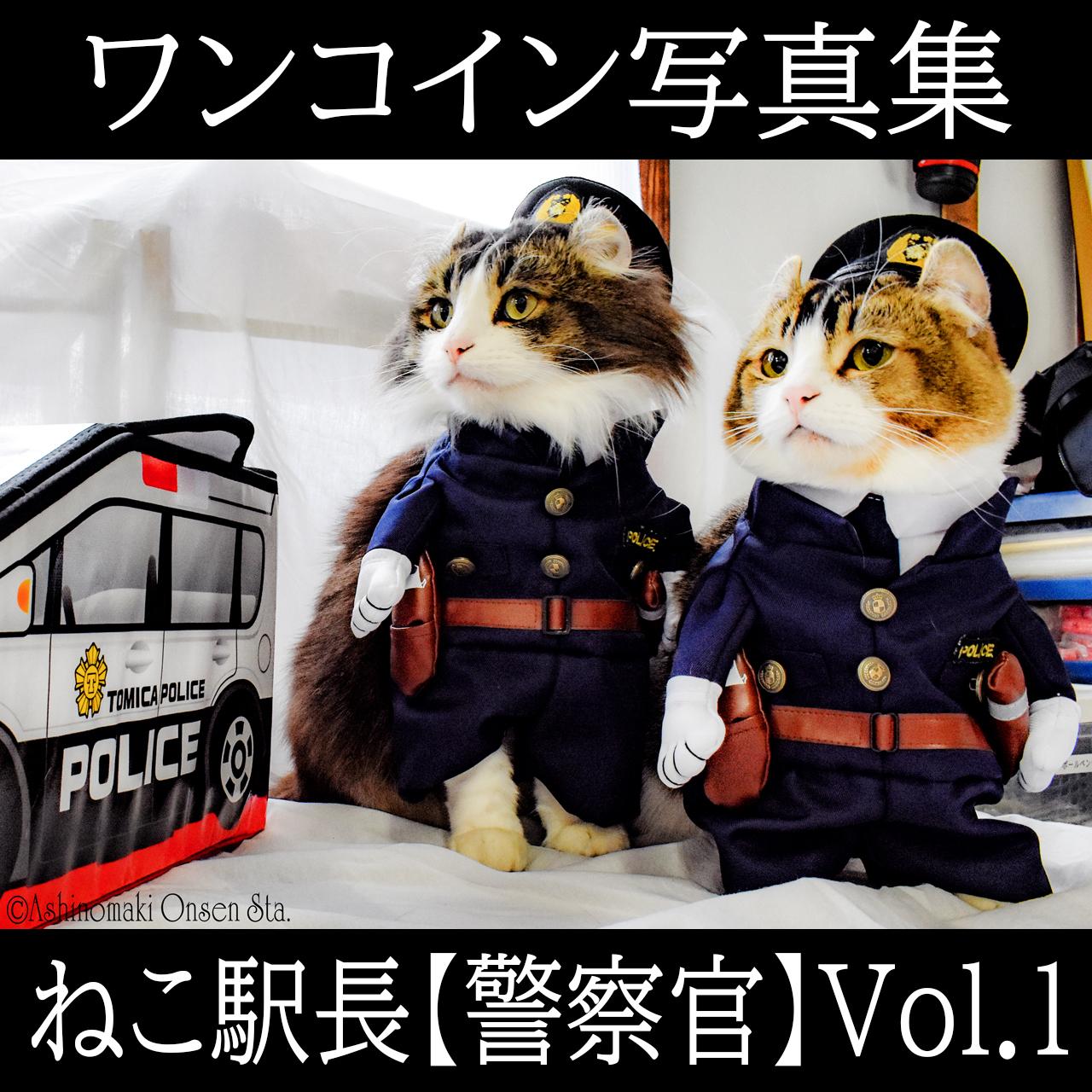 ねこ駅長 ワンコイン写真集【警察官】Vol.1