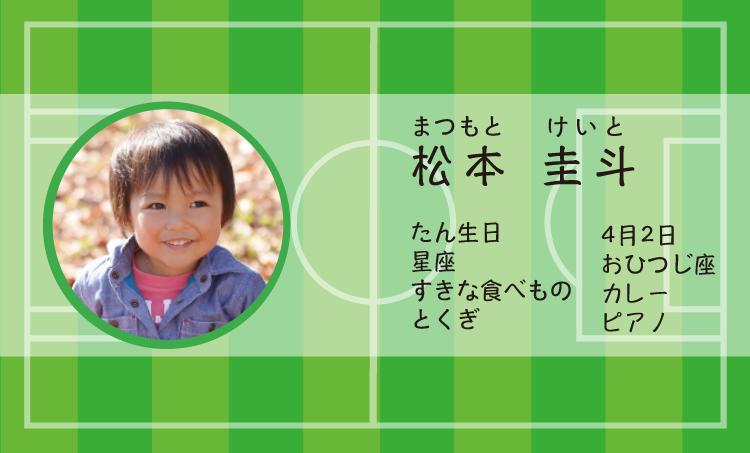 ママ名刺・子ども名刺 サッカー 100枚