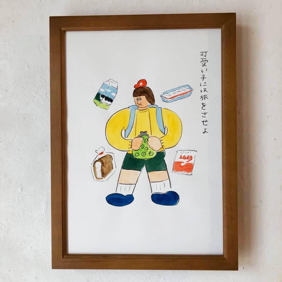 栗山リエ「可愛い子には旅をさせよ」