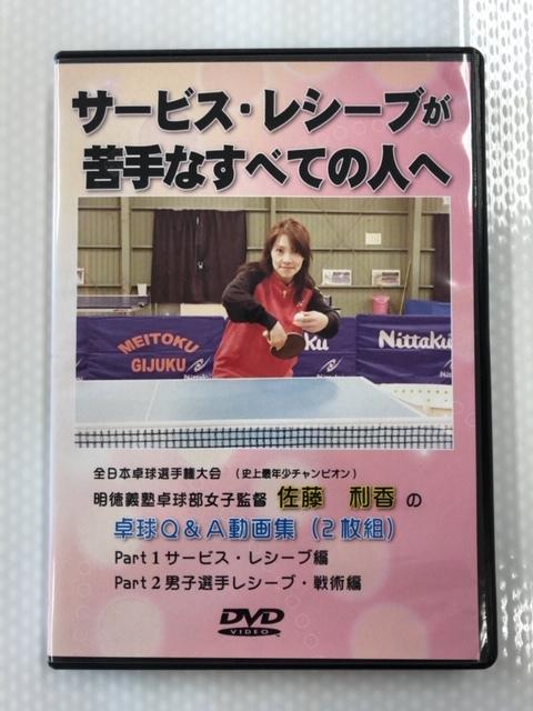 卓球動画サービスレシーブ戦術編(DVD版)2枚組