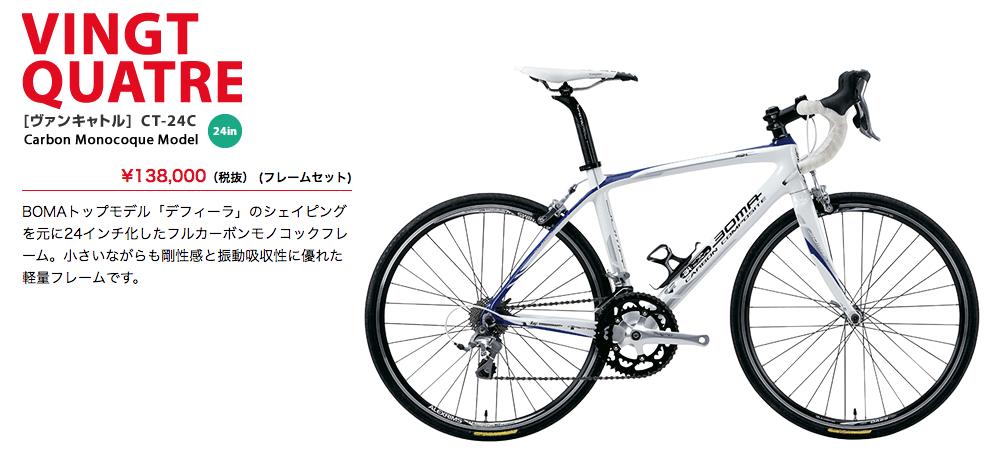 レンタル自転車 BOMA 24インチ(ヴァンキャトル)【牧之原グリーンティー・カップ2018 第2戦】