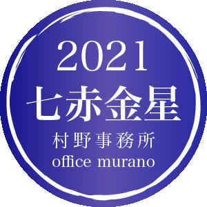 【七赤金星7月生】吉方位表2021年度版【30歳以上用裏技入りタイプ】