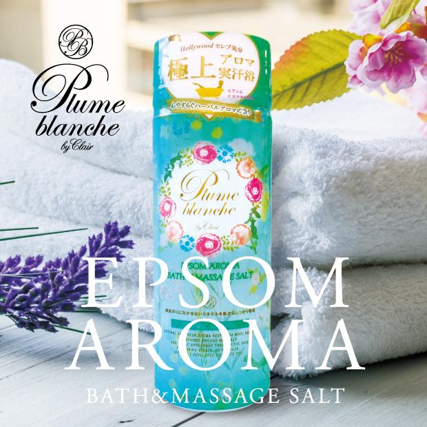 アロマバス&マッサージソルト プルムブロンシェ ハーバルアロマの香り 400g