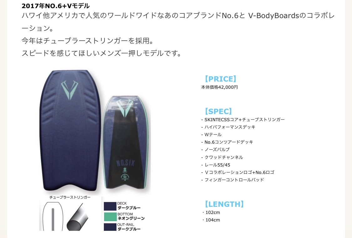 V-BODY BOARDS