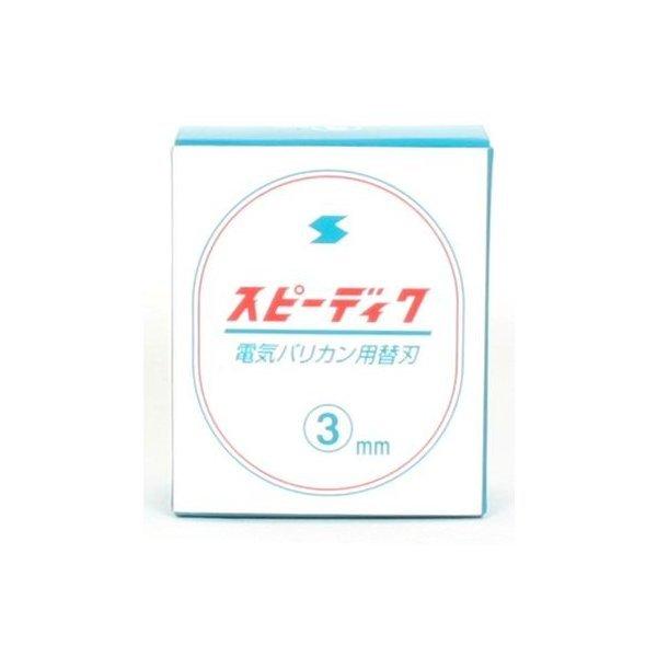 スピーディク SP-3 替刃 【3mm】