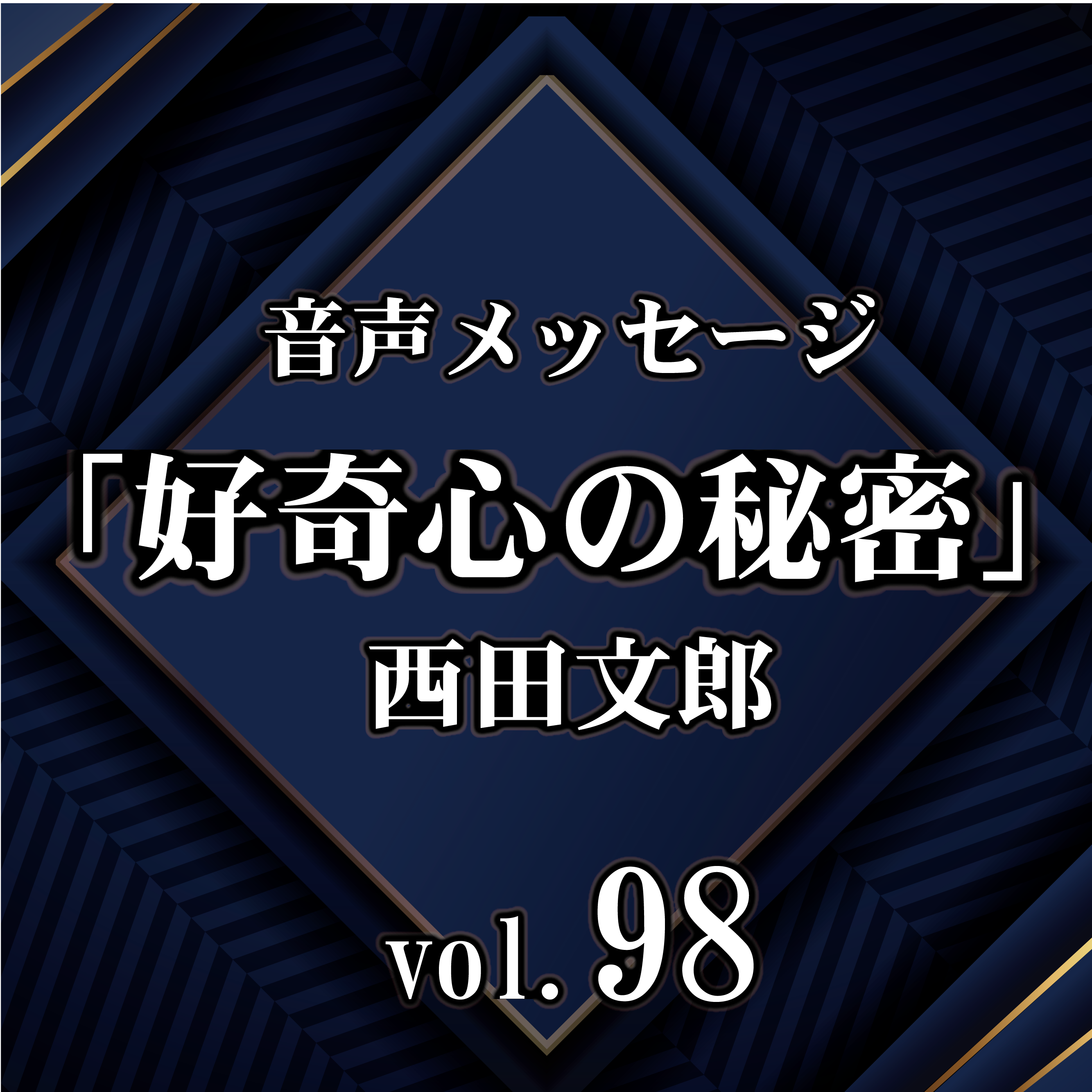 西田文郎 音声メッセージvol.98『好奇心の秘密』