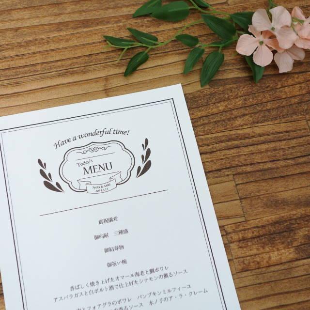 オリジナル メニュー表 結婚式 名入れ A5 5枚入