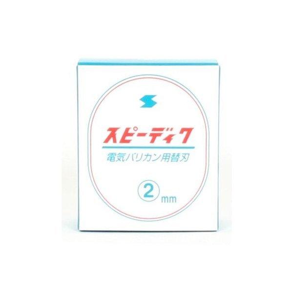 スピーディク SP-3 替刃 【2mm】
