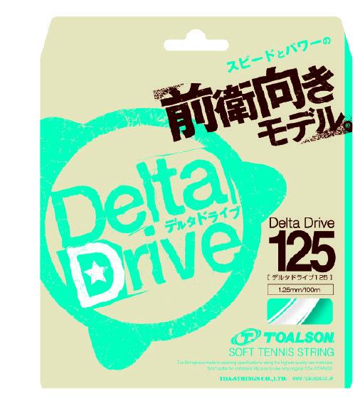 デルタドライブ125