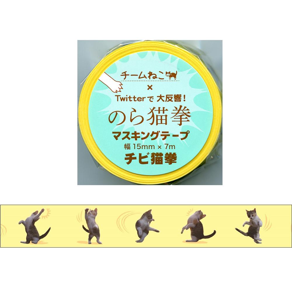 猫マスキングテープ(CATのら猫拳マスキングテープチビ)幅15mm