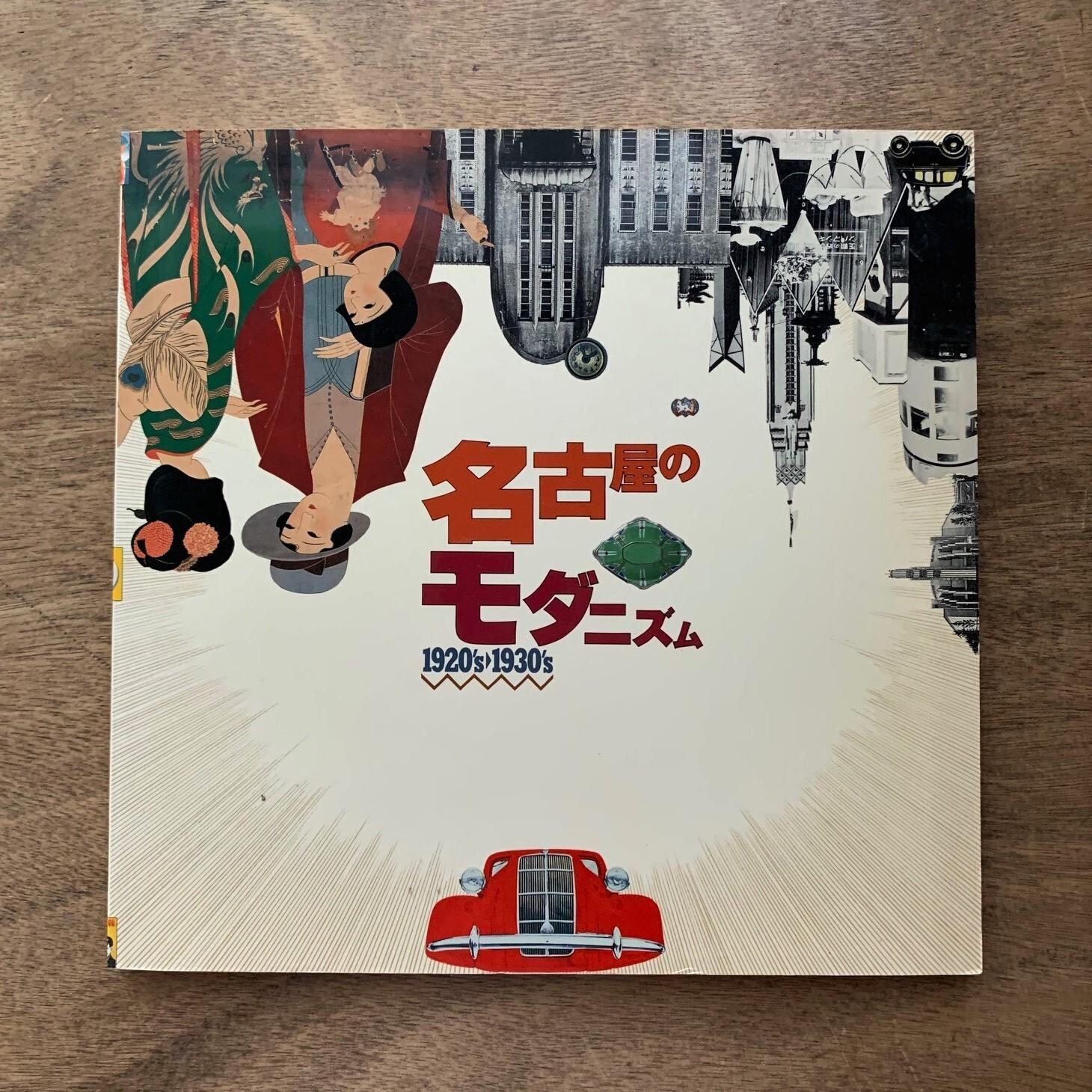名古屋のモダニズム1920's-1930's /イナックスブックレット /  INAX出版 1990年