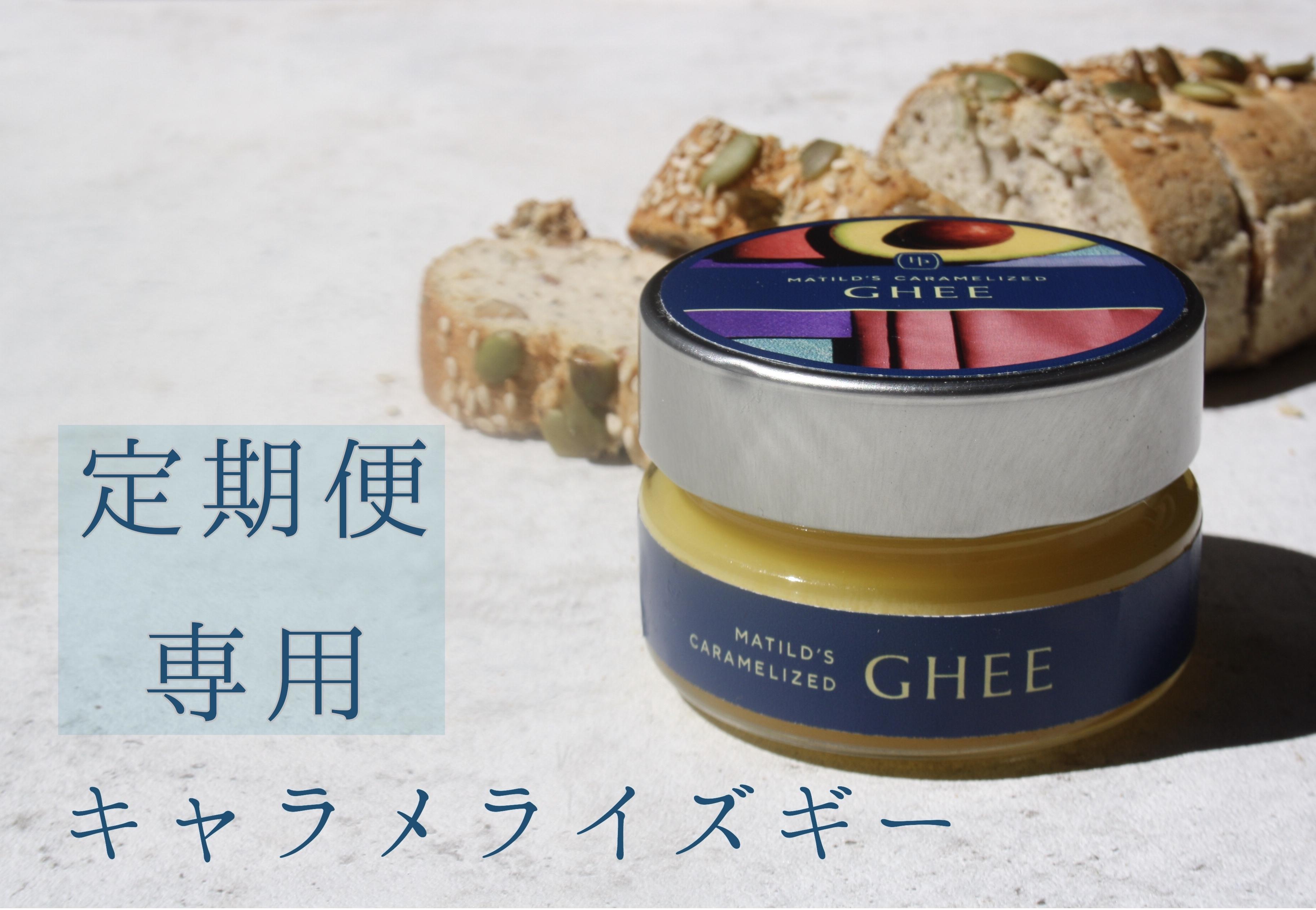 【定期便キャラメライズ ギー】Ghee(Monthly Subscription)