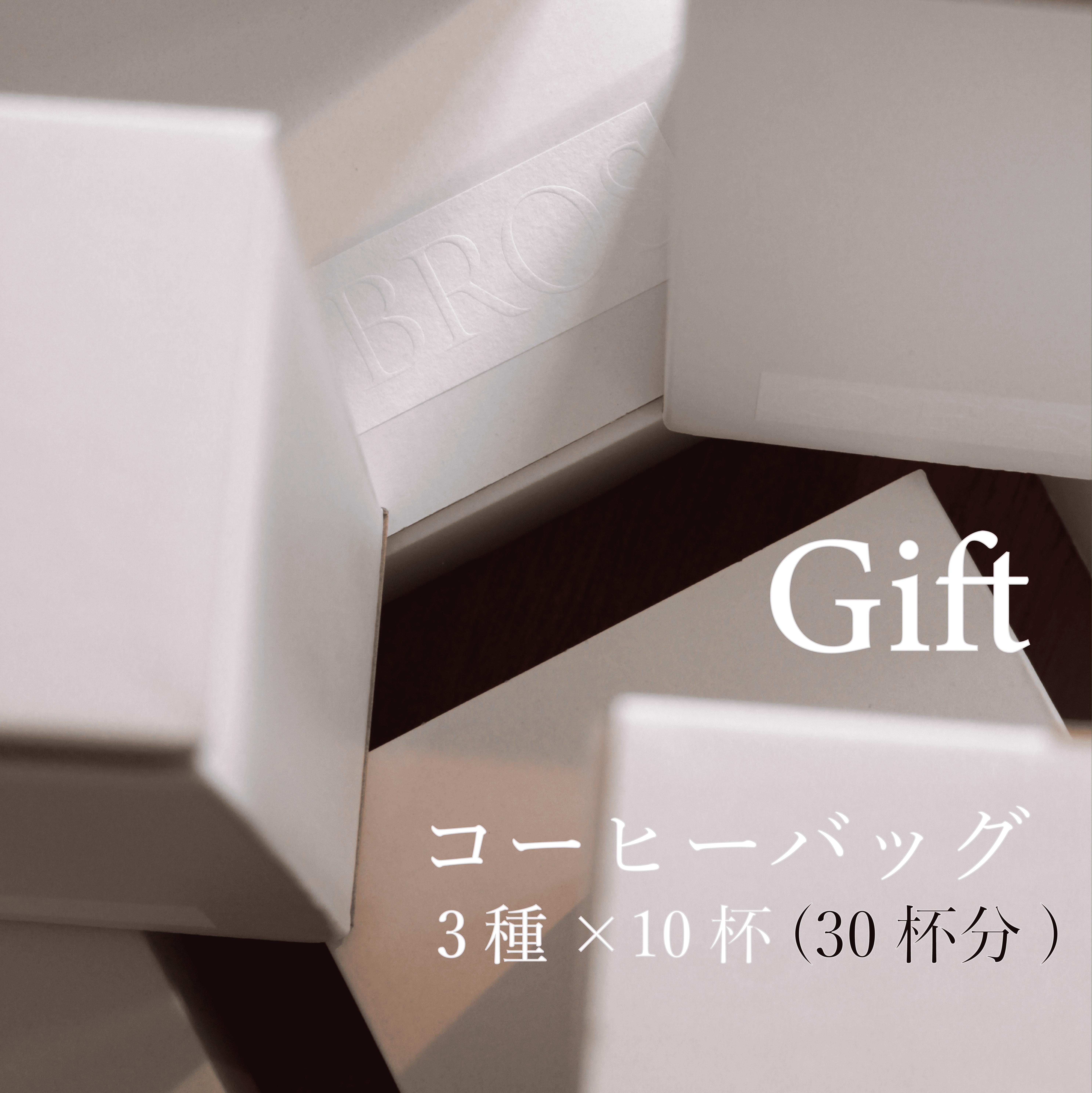 御中元 / The Gift / コーヒーバッグ / 3種×10杯(30杯分)