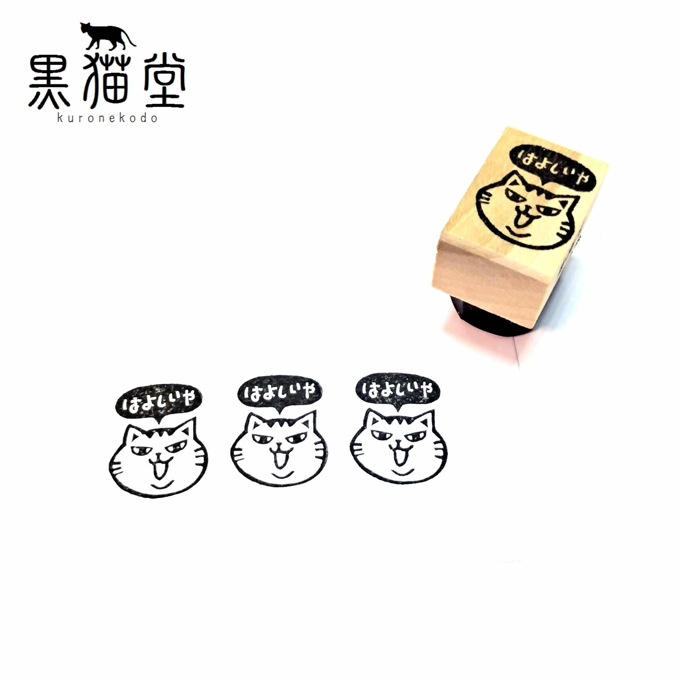 関西弁ネコ「はよしいや」