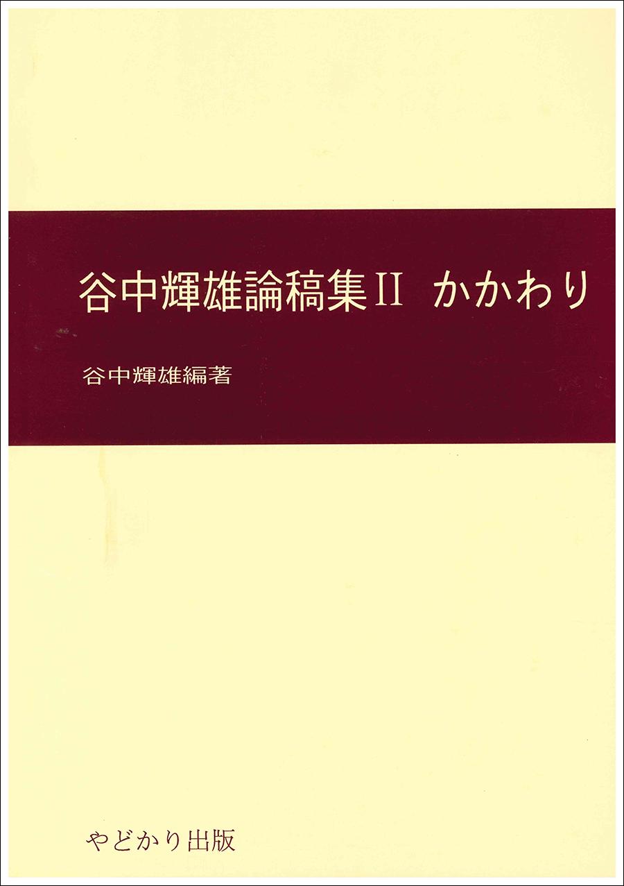 谷中輝雄論稿集Ⅱ かかわり