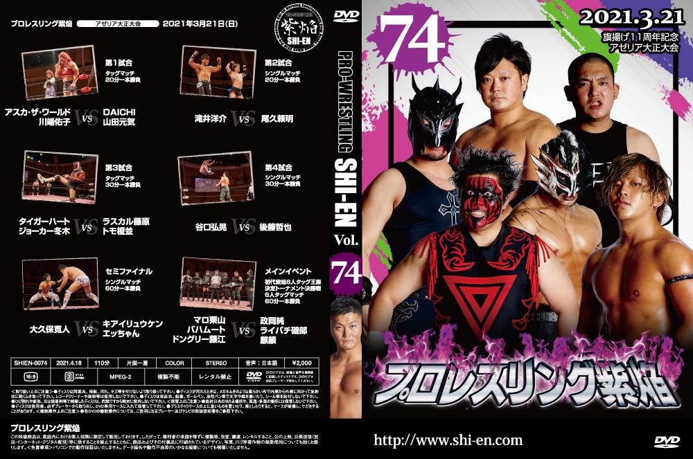 DVD vol74(2021.3/21アゼリア大正大会)