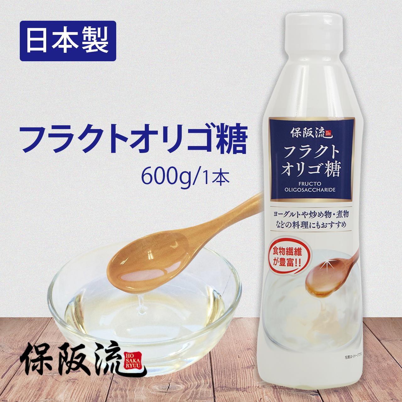 保阪流 フラクトオリゴ糖3本セット